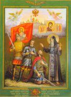 прп Иринарх