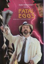 Рок_яйца