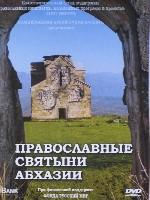 св Абхазии